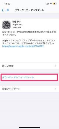 OSアップデート(iPhone)