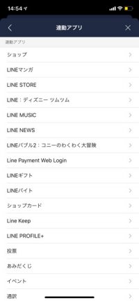 【LINE】サービス別に通知オフ