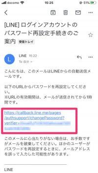 【LINE】パスワードを変更する方法(引き継ぎ時)