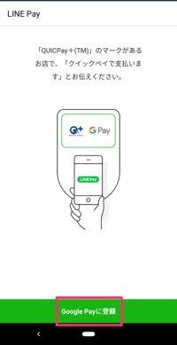 LINE Payカード バーチャルカードをGoogle Payに登録する方法
