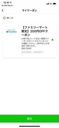LINE Pay マイクーポン