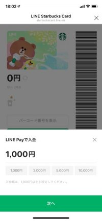 LINEスターバックスカード LINE Pay ラインペイ