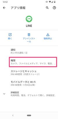 【LINE】写真のアクセス許可(Android)