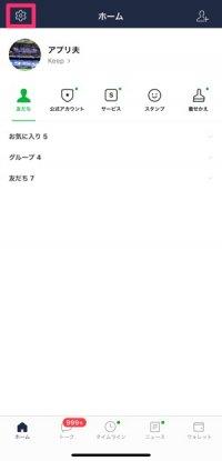 LINEプリペイドカード LINEスタンプ