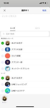 【LINE】Goolgeフォトで長い動画を送る(送信相手を選択)
