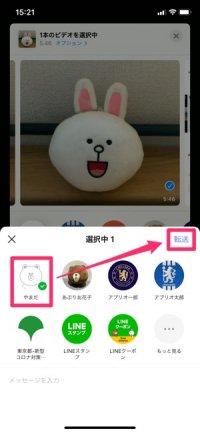 【LINE】iPhoneの共有機能で長い動画を送る(送信先を選択)