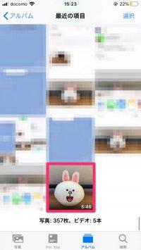 【LINE】iPhoneの共有機能で送られた動画を保存する(iPhone)