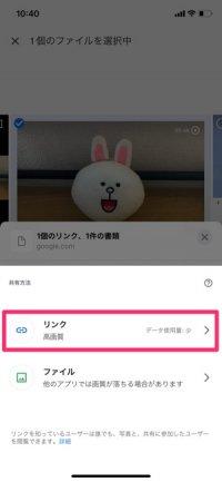 【LINE】Goolgeフォトで長い動画を送る(LINEを選択)