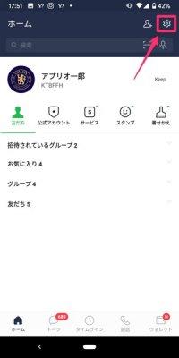 【LINE】トークフォルダー機能を設定する方法