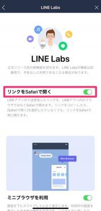 LINEアップデート LINE Labs