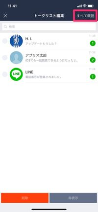 LINE iOSアップデート9.1.0 一括既読②