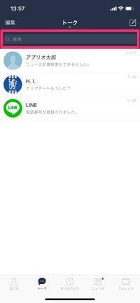 LINE iOSアップデート9.1.0 ニュース記事検索②