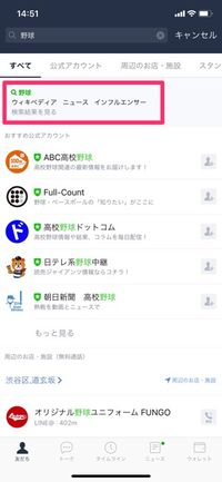 LINE iOSアップデート9.1.0 ニュース記事検索③