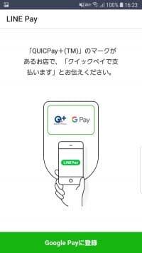 LINE Pay 使い方 ラインペイ QUICPay クイックペイ