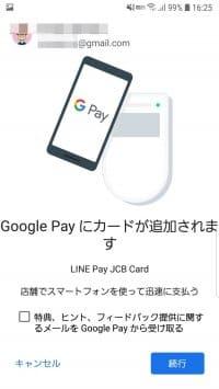 LINE Pay クイックペイ