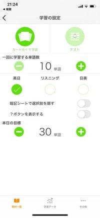 【mikan】カードめくり学習