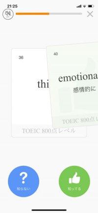 【英語学習アプリ】mikan