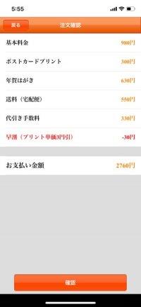 【おすすめ年賀状アプリ】年賀状注文 2021