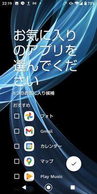 【Niagara Launcher】初期設定でアプリを選択