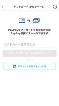 PayPay チャージ ギフトカード