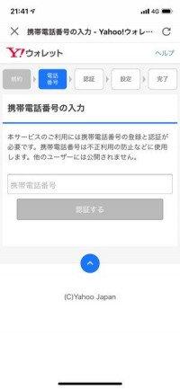 PayPay ペイペイ チャージ コンビニ 現金