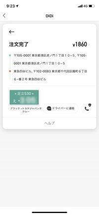 PayPay、ミニアプリ機能を提供