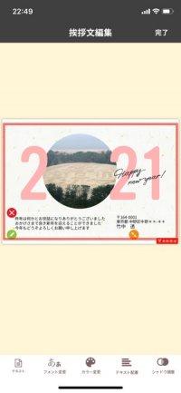 【おすすめ年賀状アプリ】スマホで写真年賀状