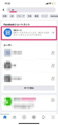 QRコードの読み取り Facebook