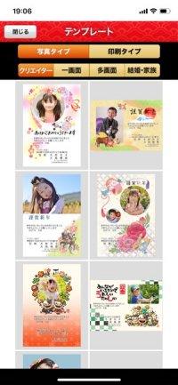 【おすすめ年賀状アプリ】らくらく年賀2021