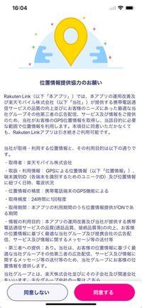 【楽天リンク】初期設定