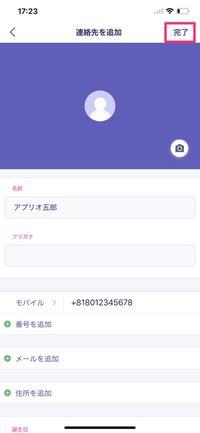 【楽天リンク】連絡先を登録する