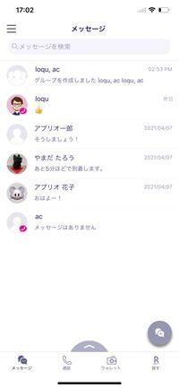 【楽天リンク】メッセージ機能