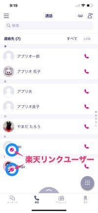 【楽天リンク】楽天リンクユーザー同士の通話