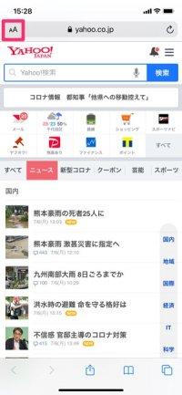 【iPhone】デスクトップ用Webページを表示(ツールバー)
