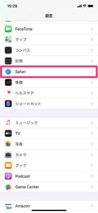 【iPhone】デスクトップ用Webページを表示(設定アプリ)