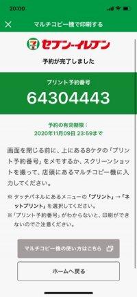 【おすすめ年賀状アプリ】セブンイレブン年賀状2021