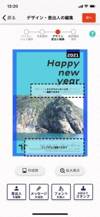 【おすすめ年賀状アプリ】しまうま年賀状印刷