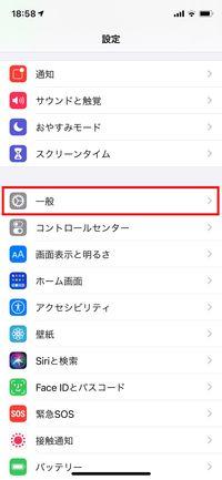 iPhone SIMロック解除 確認