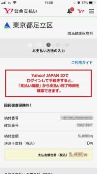 smartphone-bill-pay-ヤフー公金支払い