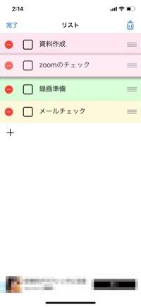【おすすめToDoアプリ】ToDoリスト