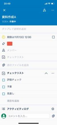 【おすすめToDoアプリ】Trello