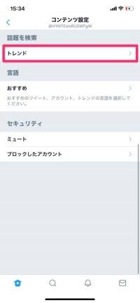 Twitter トレンド 場所を変更