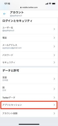 Twitter:アプリとセッション