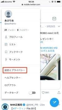 モバイル版Twitter:設定とプライバシー