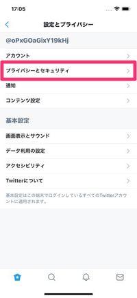 Twitter アカウントの非公開設定