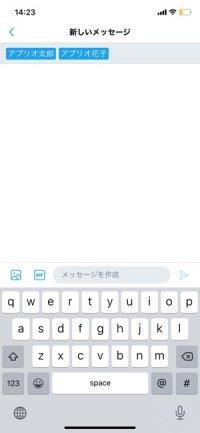 【Twitter】DMグループを作成する