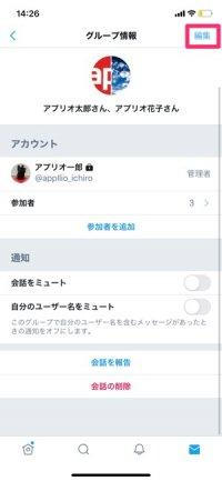 【Twitter】DMのグループ名を変更する