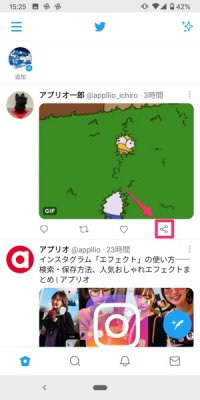 【Twitter】GIF保存(Android)