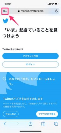 【Twitterモーメント】ログイン(Safari)
