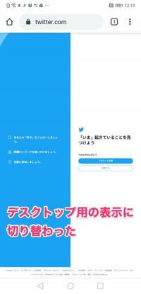 【Twitterモーメント】ログイン(Chrome)